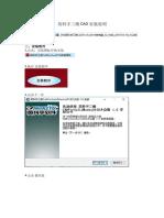 英科宇三维CAD安装说明03.doc