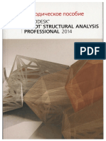 Autodesk_Robot_Structural_Analysis_Professional_2014_Metodicheskoe_posobie.pdf