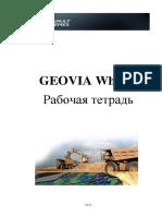 Gemcom Whittle.pdf