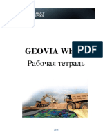 Gemcom Whittle.pdf