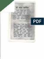 Amba Chalisha and Amba Bavani in Gujarati