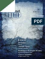 NordanVindr_01.pdf