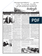 Aspindza News March 2019 1 (48) Annex