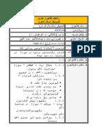 1 ISNIN RPH PRAKTIKUM 2019.docx