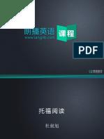 TOEFL Online 杜昶旭托福阅读方法课讲义 1