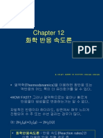수화학.pdf
