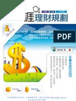1FR8生涯理財規劃