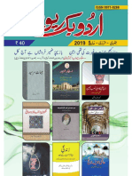 Urdu Book Review Dehli- Jan-Feb-March 2019