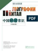 中国地理常识.pdf