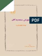 آموزش ستمدیدهگان.pdf