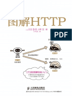 图解HTTP.pdf