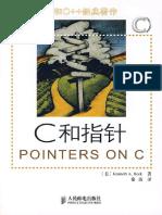 C和指针.pdf
