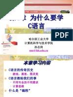 C 语言程序设计教程1