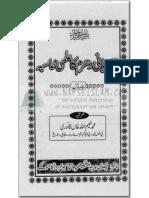 Qadiyani Dharam ka ilmi Muhasiba - Jild 1
