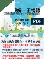 環保署簡報20190306-澄清數據檢核誤解