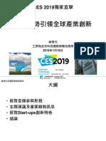 CES 2019_創業趨勢引領全球產業創新.pdf