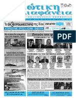 Κυκλοφορεί στα περίπτερα! Εφημερίδα Χιώτικη Διαφάνεια Φ.951