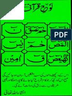 Loh e Qurani