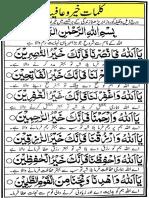Dua Khair o Aafiyat