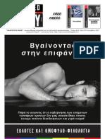 Πατ Μπέιτμαν γκέι πορνό η γυναίκα πρωκτικό πορνό