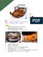香草烤春雞.docx
