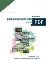 article_20170119153741.pdf