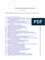 an_explanations.pdf