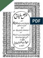 DOWNLOAD-NAQSH-E-SULMANI.pdf