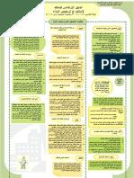 استخراج رخصة بناء.pdf