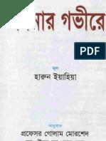 vabner govire(Bangla islamic book)