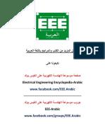 مراحل الأعمال الكهربية.pdf