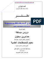 الكهرباء والمغناطيسية pdf أحمد فيزاري.pdf