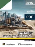 Katalog Tehniki John Deere SDM 2015