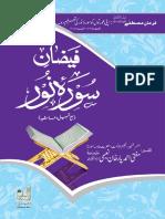 Faizan e Surah an Noor