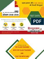 HPSP-brochure.pdf