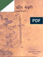 Krishi Ke Acharya Ghagh Aur Bhaddari Ki Sampurna Rachnayein 1956 - Hindi Sahitya Mandir.pdf