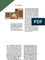 Pala Manuscript Painting