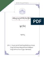 Tibetan text book
