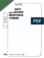 A ПРАВОЧНИК_ПО_РЕМОНТУ_ДИЗЕЛЕЙ_МОРСКИХ_СУДОВ___7 (ТУРВО).pdf