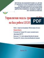18_Upravlyaemaya-model-traktora-K-700-na-baze-robota-LEGO-Mindstorms.pdf