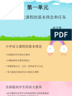 337516970-小学语文课程的基本理念.pptx