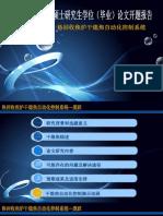 Cdq Slide Full
