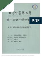 _伤寒杂病论_寒与寒证研究_王洪蓓.pdf