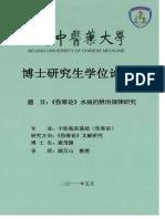 _伤寒论_水病的辨治规律研究_谢茂源.pdf