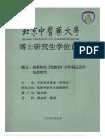 俞根初对_伤寒论_少阳病证及和法的研究_杨洁德.pdf