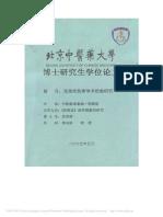张锡纯伤寒学术经验研究_吴明珠.pdf