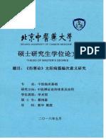 _伤寒论_太阳病篇编次意义研究_蔡鸿泰.pdf