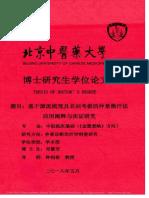 基于源流梳理及名词考据的仲景微汗法应用阐释与实证研究_邓慧芳.pdf