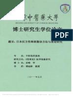 日本汉方伤寒派腹诊方法与理论研究_岩崎.pdf