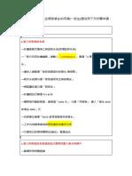 1072研究生獎助金申請流程.docx